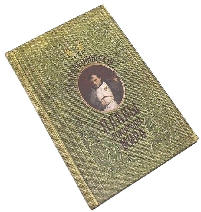 Книга для записей Эврика Наполеоновские планы покорения мира. 93331 записные книжки фолиант книга для записей кулинарных рецептов