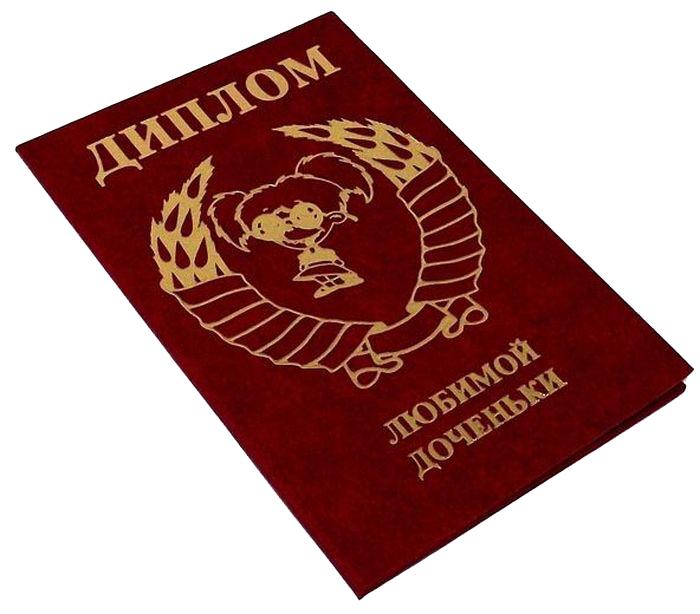 Диплом сувенирный Эврика Любимой доченьки, A6, цвет: красный. 93437 мастер диплом юбиляра 35 лет new