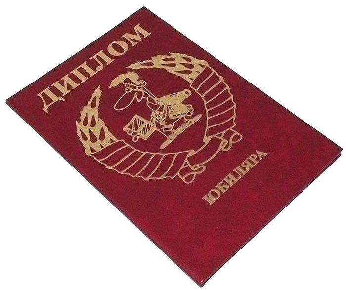 Диплом сувенирный Эврика Юбиляра, A6, цвет: красный. 93438 мастер диплом юбиляра 35 лет new
