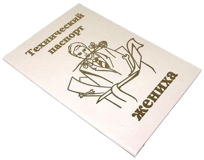 Диплом сувенирный Эврика Технический паспорт жениха, A5, цвет: белый. 9346593465Диплом сувенирный Эврика Технический паспорт жениха выполнен из плотного картона, полиграфически оформлен и украшен золотым тиснением.Красочно декорированный наградной диплом с шутливым поздравлением станет прекрасным дополнением к подарку, подскажет идею застольной речи или тоста, поможет выразить теплые чувства к адресату.