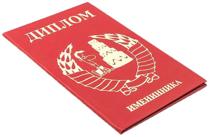 Диплом сувенирный Эврика Именинника, A6, цвет: красный. 9358193581Диплом сувенирный Эврика Именинника выполнен из плотного картона, полиграфически оформлен и украшен золотым тиснением.Красочно декорированный наградной диплом с шутливым поздравлением станет прекрасным дополнением к подарку, подскажет идею застольной речи или тоста, поможет выразить теплые чувства к адресату.