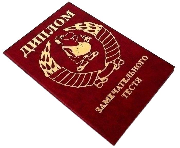 Диплом сувенирный Эврика Замечательного тестя, A6, цвет: красный. 9359993599Диплом сувенирный Эврика Замечательного тестя выполнен из плотного картона, полиграфически оформлен и украшен золотым тиснением.Красочно декорированный наградной диплом с шутливым поздравлением станет прекрасным дополнением к подарку, подскажет идею застольной речи или тоста, поможет выразить теплые чувства к адресату.