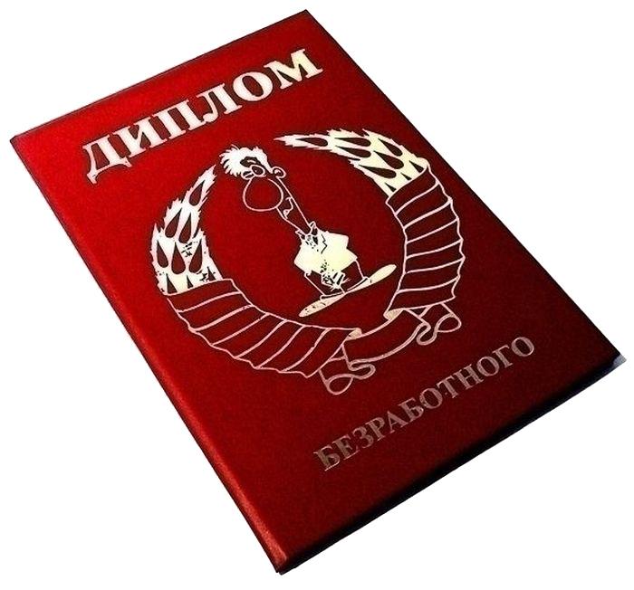 Диплом сувенирный Эврика Безработного, A6, цвет: красный. 94889 мастер диплом юбиляра 35 лет new