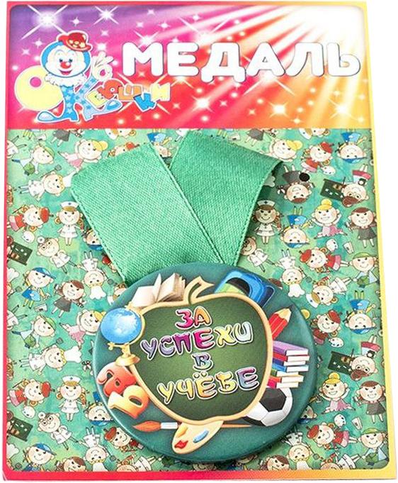 Медаль сувенирная Эврика За успех в учебе. 9712997129Подарочная сувенирная медаль Эврика За успех в учебе выполнена из металла и красочного глянцевого картона.Подарочная медаль с качественной атласной лентой уложена на картонной подложке. Размеры медали: 5,5 х 0,5 см.Ширина атласной ленты: 2,5 см.