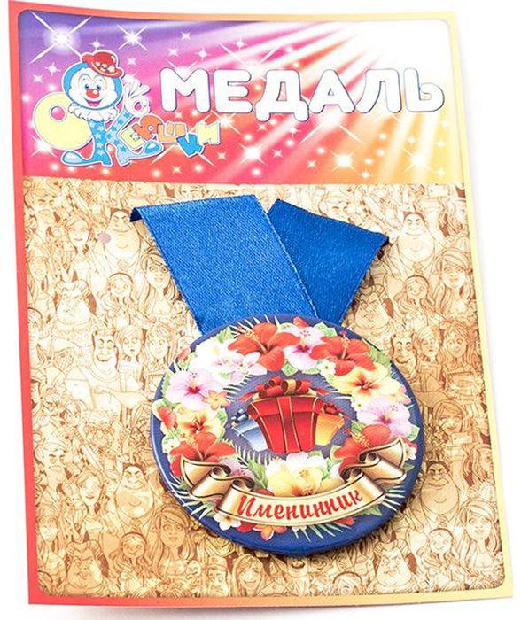 Медаль сувенирная Эврика Именинник. 9713297132Подарочная сувенирная медаль Эврика Именинник выполнена из металла и красочного глянцевого картона.Подарочная медаль с качественной атласной лентой уложена на картонной подложке. Размеры медали: 5,5 х 0,5 см.Ширина атласной ленты: 2,5 см.