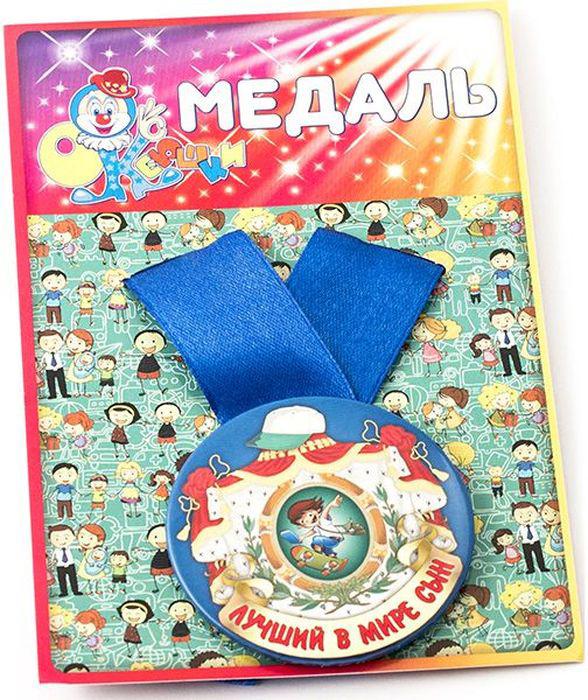 Медаль сувенирная Эврика Лучший в мире сын. 97133 медаль сувенирная эврика выпускник сова