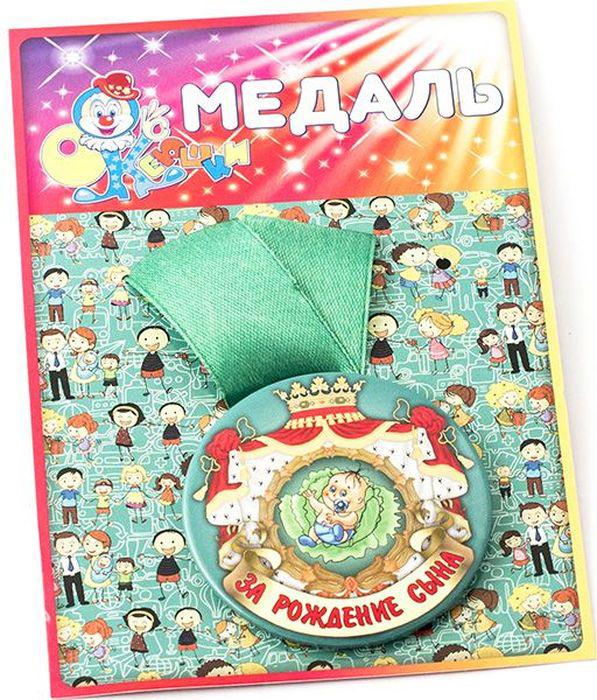 Медаль сувенирная Эврика За рождение сына. 97136
