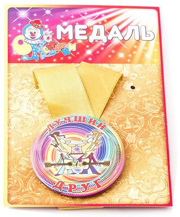 Медаль сувенирная Эврика Лучший друг. 9713897138Подарочная сувенирная медаль Эврика Лучший друг выполнена из металла и красочного глянцевого картона.Подарочная медаль с качественной атласной лентой уложена на картонной подложке. Размеры медали: 5,5 х 0,5 см.Ширина атласной ленты: 2,5 см.
