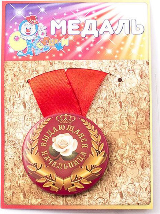 Медаль сувенирная Эврика Выдающаяся начальница. 9716797167Подарочная сувенирная медаль Эврика Выдающаяся начальница выполнена из металла и красочного глянцевого картона.Подарочная медаль с качественной атласной лентой уложена на картонной подложке. Размеры медали: 5,5 х 0,5 см.Ширина атласной ленты: 2,5 см.