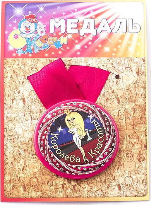 Медаль сувенирная Эврика Королева красоты. 97180 динамический рывковый строп разрывная нагрузка 14 т 9 м tplus стандарт t001638