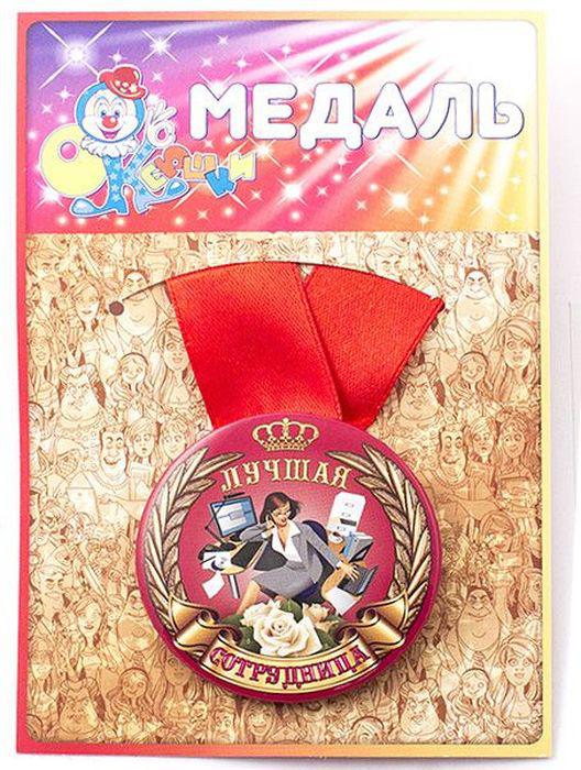Медаль сувенирная Эврика Лучшая сотрудница. 9718797187Подарочная сувенирная медаль Эврика Лучшая сотрудница выполнена из металла и красочного глянцевого картона.Подарочная медаль с качественной атласной лентой уложена на картонной подложке. Размеры медали: 5,5 х 0,5 см.Ширина атласной ленты: 2,5 см.