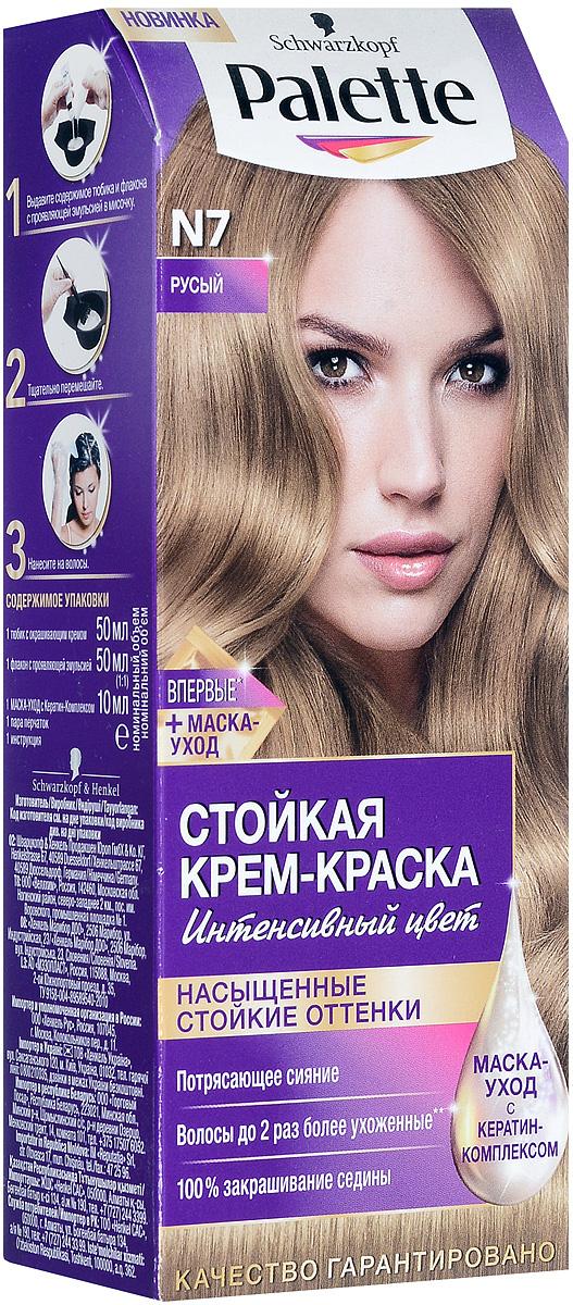 Стойкая крем-краска Palette N7. Русый1025288/1048346Стойкая крем-краска Palette обогащена маслом апельсина. Во время окрашивания инновационная формула глубокопитает Ваши волосы изнутри и придает волосам ощутимую эластичность и здоровый блеск неделю за неделей.Окрашивающий крем Palette открывает новое измерение цвета благодаря формуле с Защитой цвета, которая обеспечивает: Стойкость окрашивающих пигментов и защиту цвета от потускнения.Насыщенный цвет и восхитительный блеск.Надежное закрашивание седины. Характеристики: Номер краски: N7. Цвет:русый. Степень стойкости: 3 (обеспечивает стойкое окрашивание). Объем тюбика с окрашивающим кремом: 50 мл. Объем пакетика с проявляющей эмульсией:25 мл х 2. Производитель: Словения.В комплекте: 1 тюбик с окрашивающим кремом, 2 пакетика с проявляющей эмульсией, 1 пара перчаток, инструкция по применению. Товар сертифицирован.Внимание! Продукт может вызвать аллергическую реакцию, которая в редких случаях может нанести серьезный вред вашему здоровью. Проконсультируйтесь с врачом-специалистом передприменениемлюбых окрашивающих средств.