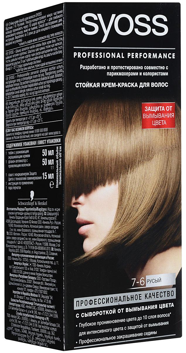 Syoss Color Краска для волос оттенок 7-6 Русый, 115 мл syoss color 6 77 янтарный медный syoss