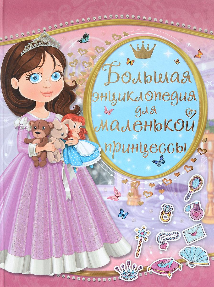 Л. В. Доманская Большая энциклопедия для маленькой принцессы как стать принцессой книга