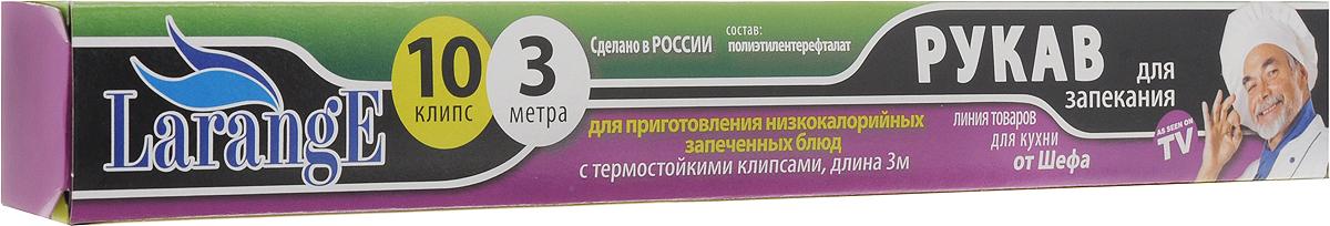 Рукав для запекания LarangE От Шефа, с клипсами, 28,5 см х 3 м625-144Рукав LarangE От Шефа, выполненный из полиэтилентерефталата, предназначен для приготовления вкусных жареных низкокалорийных блюд без масла. Благодаря рукаву, продукты сохраняют витамины, минералы, свой истинный вкус и аромат. Он сокращает время приготовления пищи в 2 раза.Благодаря наличию клипс, рукав прост и удобен в использовании.Рукав может быть использован и в духовке, и в микроволновой печи.Размер рукава: 28,5 см х 3 м.