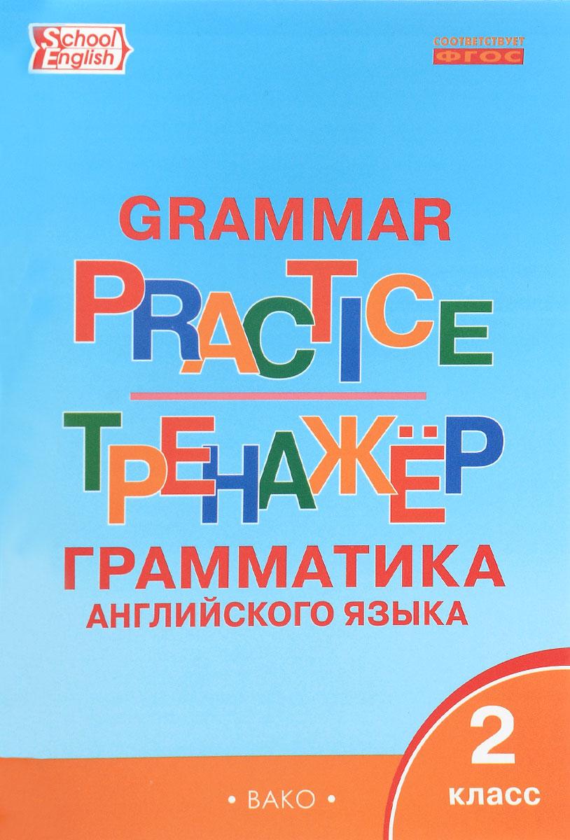 Grammar Practice / Английский язык. Грамматика. 2 класс. Тренажёр макарова т сост grammar practice английский язык грамматический тренажер 2 класс