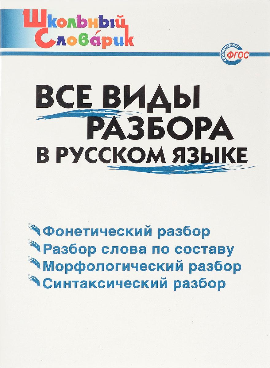 Все виды разбора в русском языке. Начальная школа