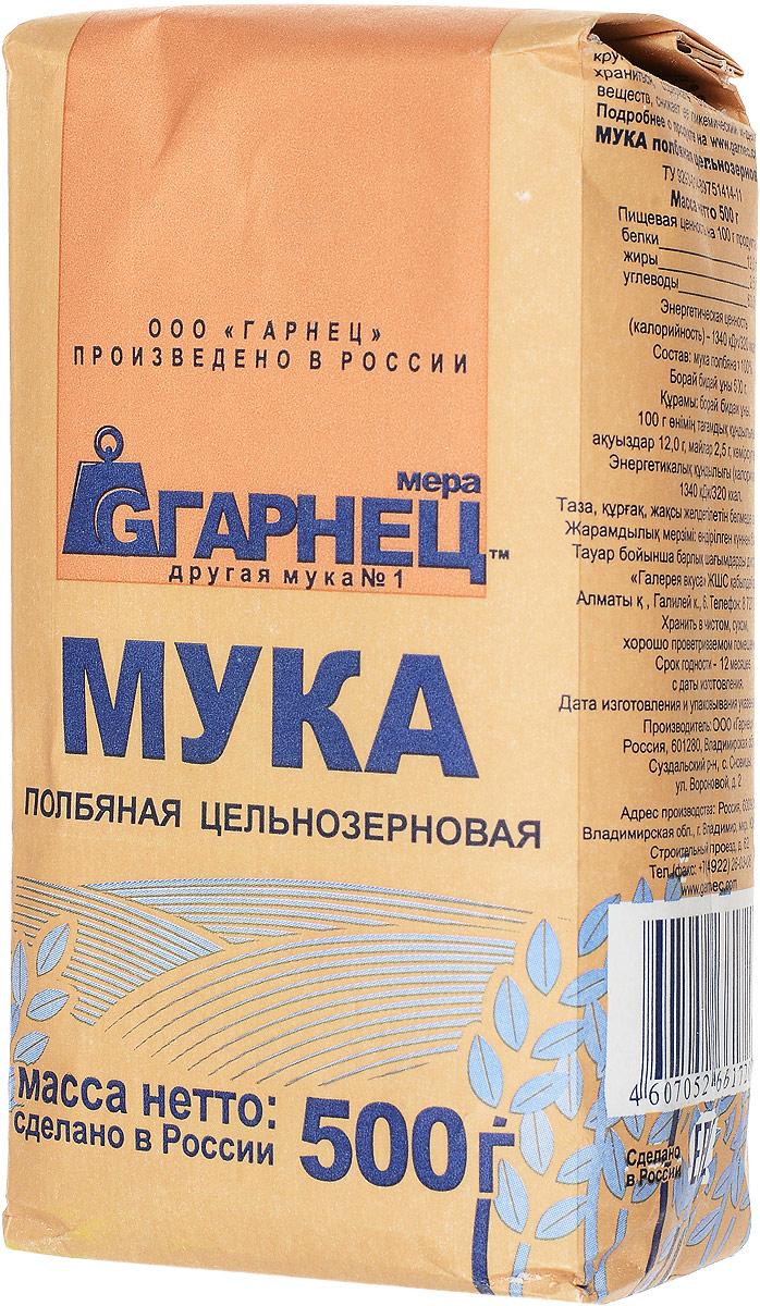 Гарнец Полбяная цельнозерновая мука, 500 г ржаная цельнозерновая мука купить в москве