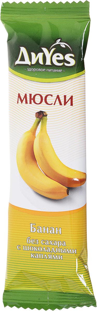 ДиYes Батончик мюсли Банан с шоколадными каплями без сахара, 25 г4607061252292Батончики мюсли ДиYes без добавления сахара подойдут для людей, заботящихся о своей фигуре, а также для тех, кому противопоказано употребление сахара. Это быстрый и вкусный вариант перекуса или сытного дополнения к чаю. Произведенные на современном оборудовании, из лучших ингредиентов и по европейским рецептурам, они не уступают по качеству любому аналогу и будут по достоинству оценены людьми, ведущими здоровый образ жизни.Уважаемые клиенты! Обращаем ваше внимание, что полный перечень состава продукта представлен на дополнительном изображении.