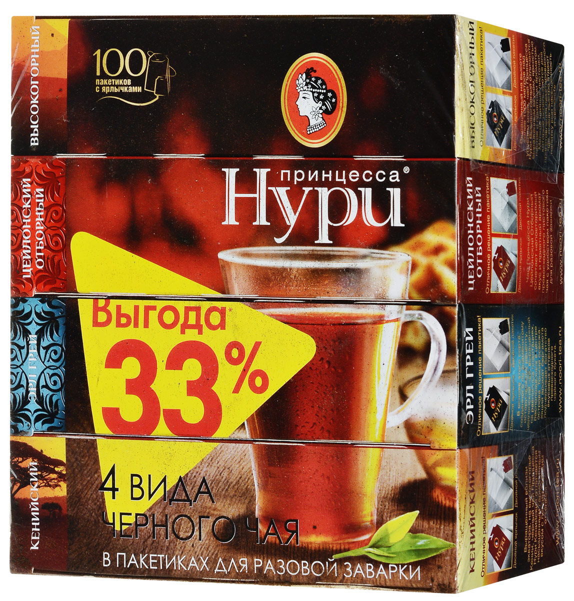 Принцесса Нури черный чай в пакетиках, 100 шт (4 вида чая по 25 шт)1094-18Набор черного чая Принцесса Нури различных сортов. Состав:Принцесса Нури Отборный. Сочетаетв себе благородный вкус и нежный аромат превосходного листового цейлонского чая.Принцесса Нури Кенийский. Выращенный вблизи экватора на высокогорье Кении, он отличается сбалансированным гармоничным вкусом с легким терпким оттенком.Принцесса Нури Высокогорный. Чай с особым терпким вкусом, светло-золотистым настоем и неподражаемым ароматом был собран высоко в горах. Чайные плантации расположены на высоте от 1000 до 2500 метров над уровнем моря, где климат идеален для чайных растений.Принцесса Нури Оригинальный. Легкий аромат бергамота деликатно подчеркивает богатство вкусовых оттенков в превосходном букете черного чая.Уважаемые клиенты! Обращаем ваше внимание на то, что упаковка может иметь несколько видов дизайна. Поставка осуществляется в зависимости от наличия на складе.