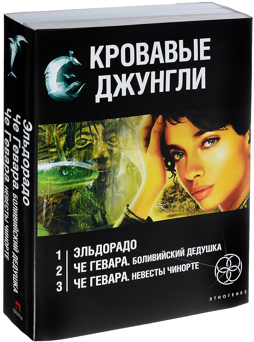 Кирилл Бенедиктов, Карина Шаинян, Кровавые джунгли (комплект из 3 книг) карина шаинян зеленый палец