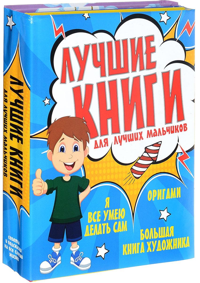 Купить Лучшие книги для лучших мальчиков (комплект из 3 книг)