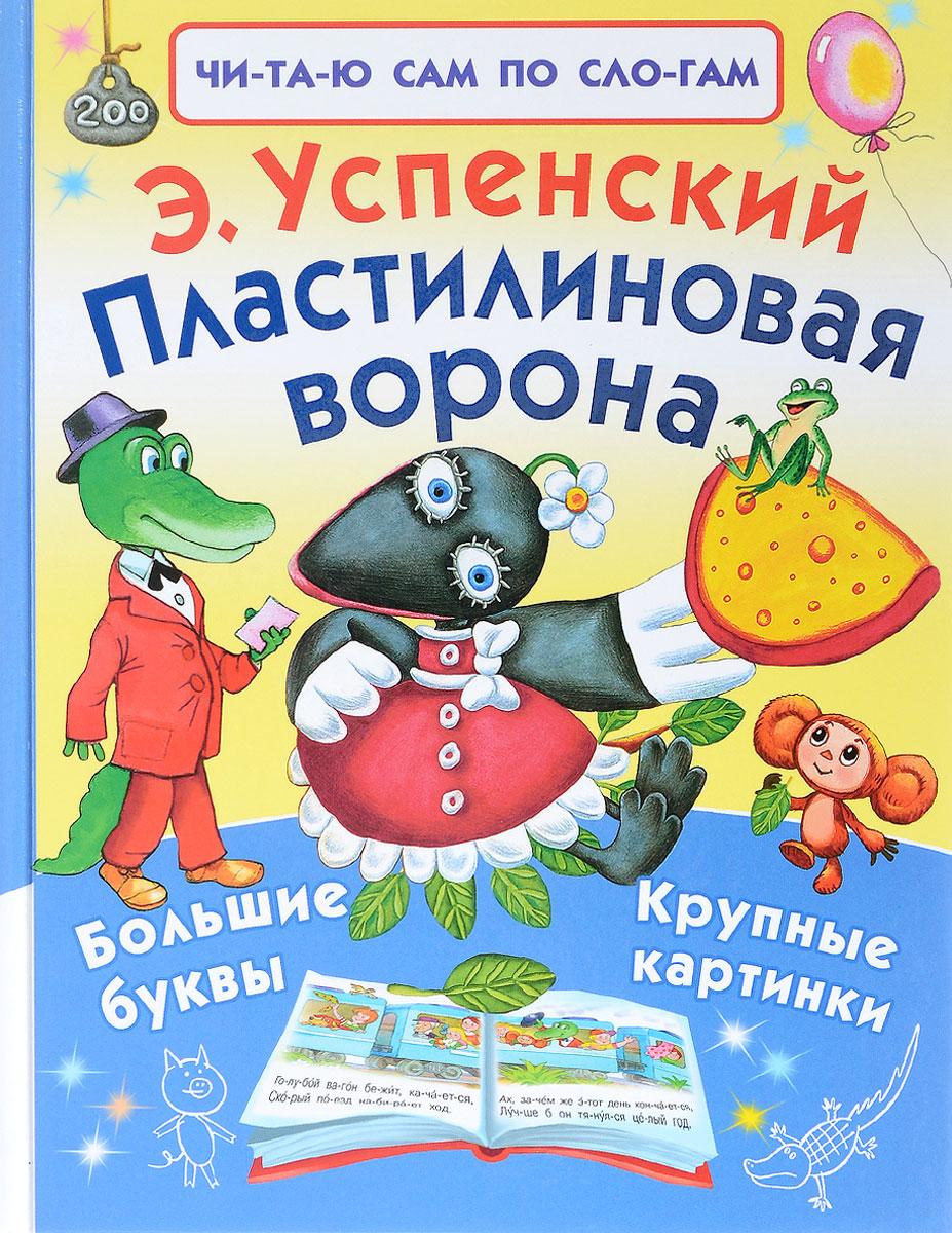 Э. Успенский Пластилиновая ворона aknildress ворона 2