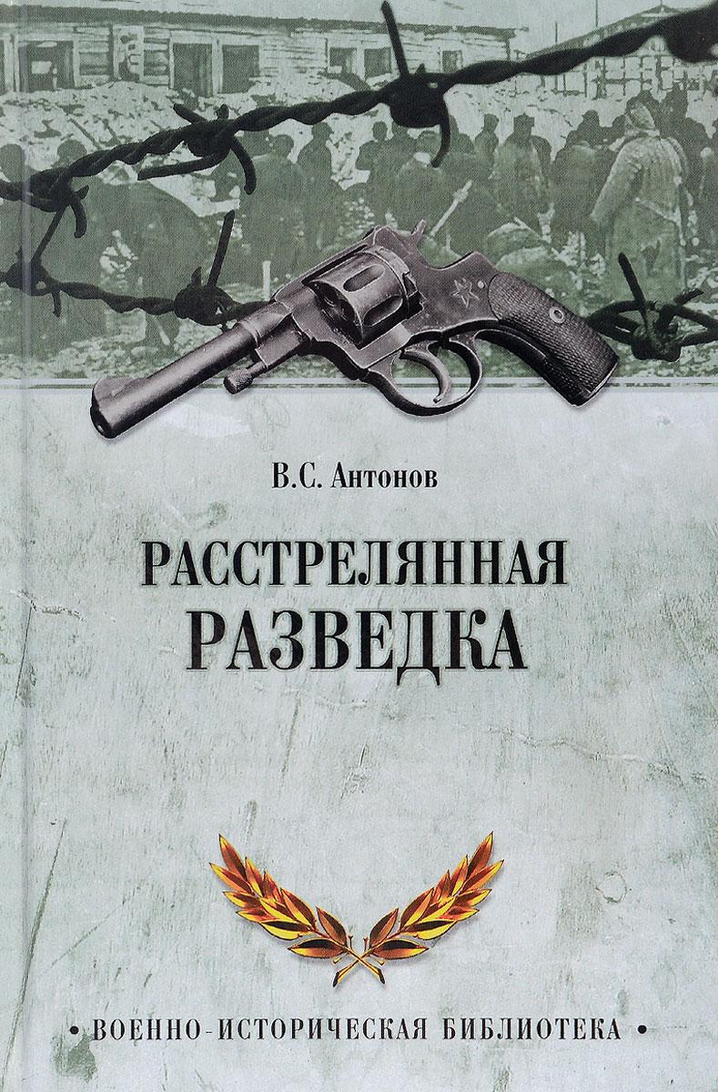 В. С. Антонов Расстрелянная разведка антонов в начальники советской внешней разведки