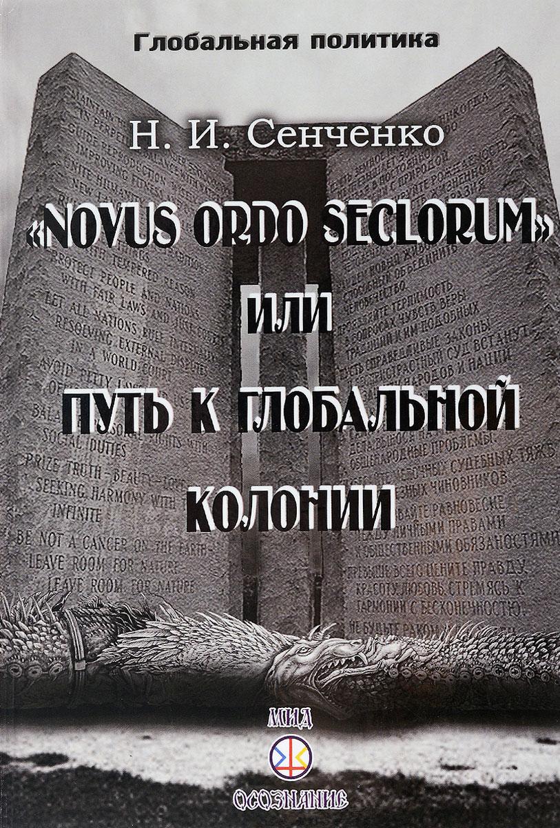 Zakazat.ru: Novus ordo seclorum, или Путь к глобальной колонии. Н. И. Сенченко