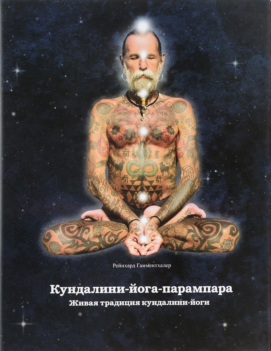 Рейнхард Гамментхалер Кундалини-йога-парампара. Живая традиция кундалини-йоги кундалини йога змеиная сила