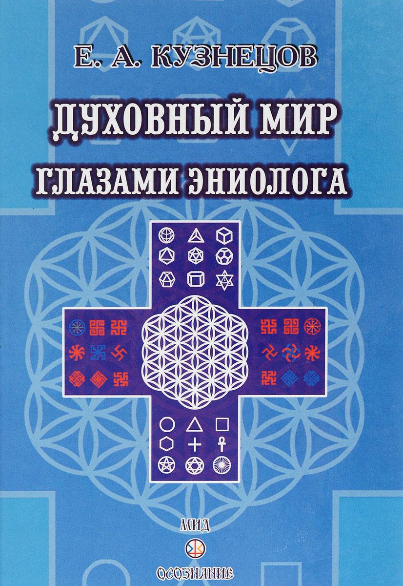 Е. А. Кузнецов Духовный мир глазами эниолога е а кузнецов духовный мир глазами эниолога