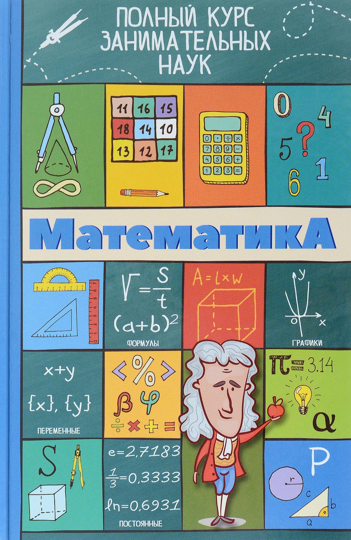 Л. Д. Вайткене Математика carotina числа и суммы r53100