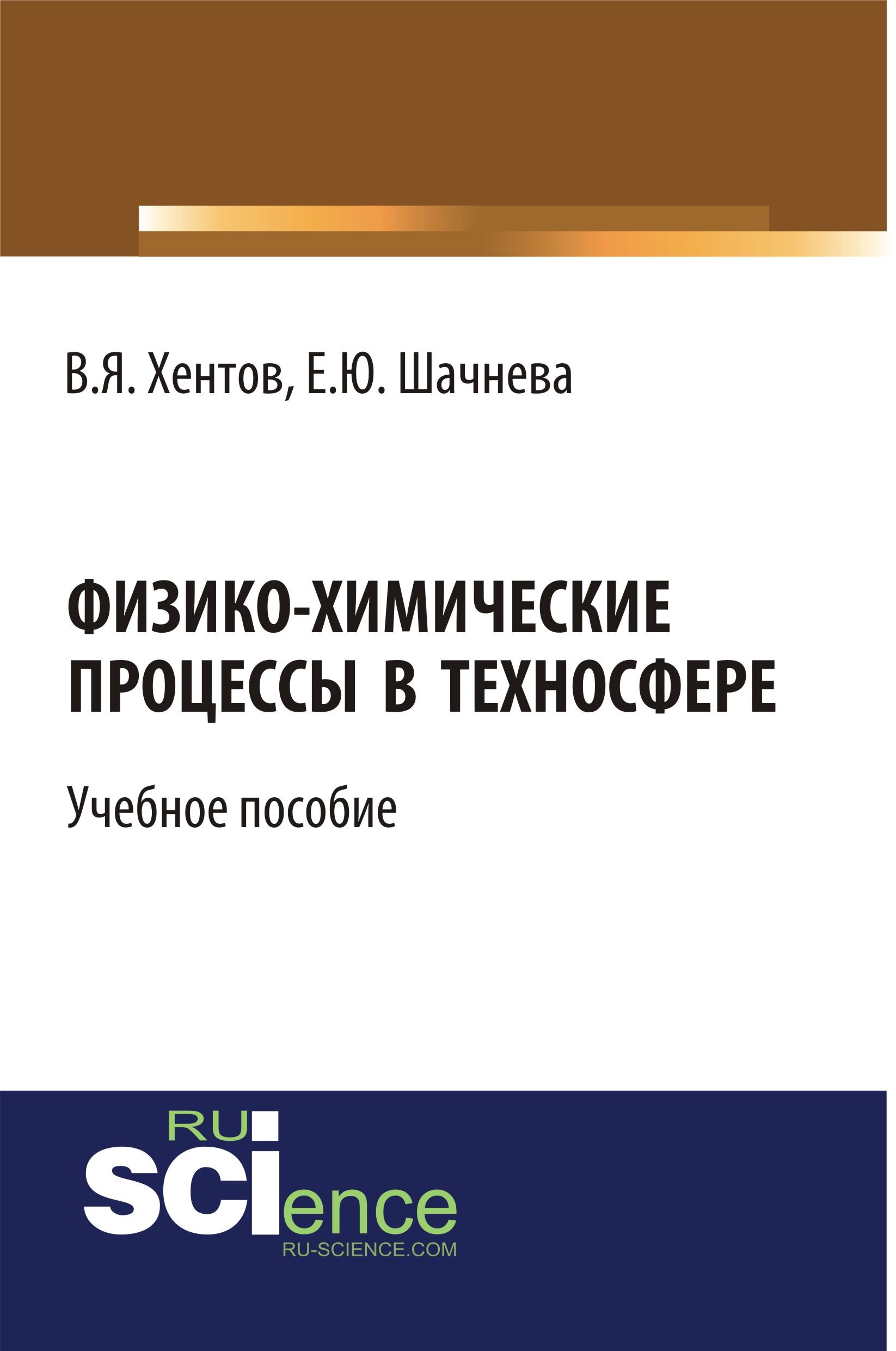 Е. Ю. Шачнева, В. Я. Хентов Физико-химические процессы в техносфере лейкин ю а физико химические основы синтеза полимерных сорбентов учебное пособие