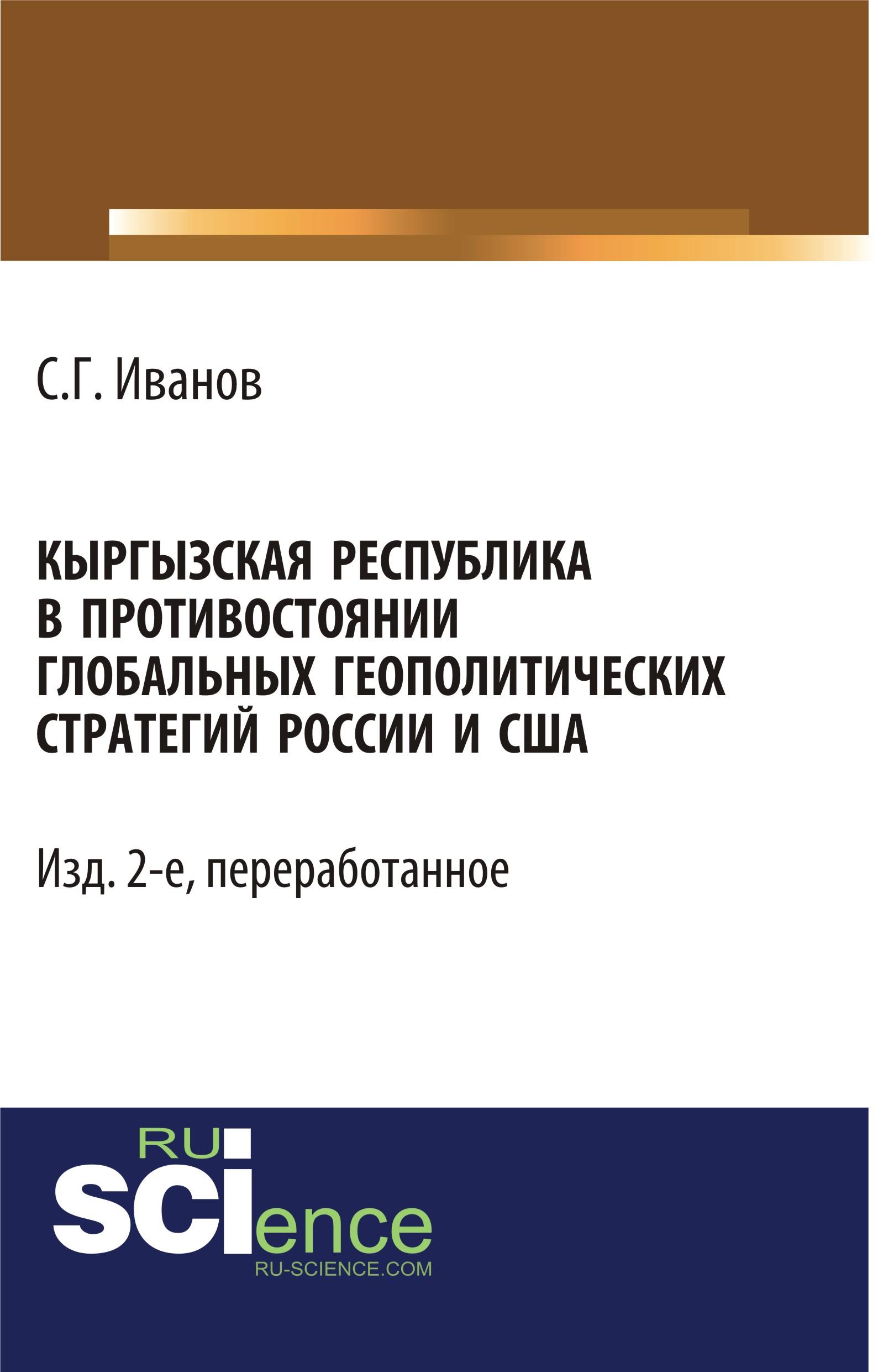 С. Г. Иванов Кыргызская Республика в противостоянии глобальных геополитических стратегий России и США