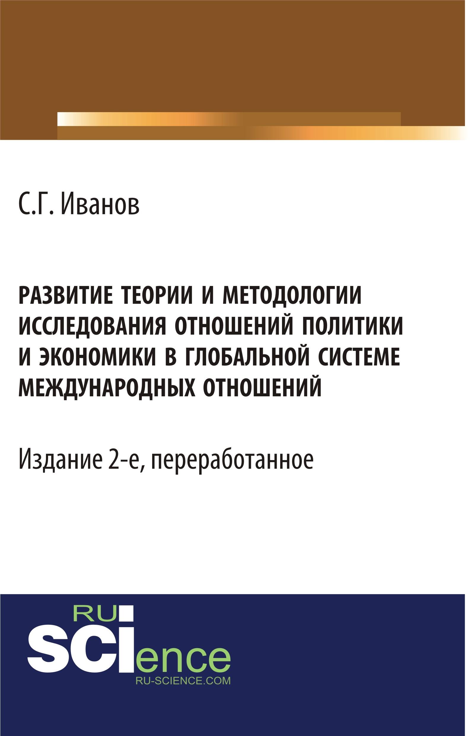 С. Г. Иванов Развитие теории и методологии исследования отношений политики и экономики в глобальной системе международных отношений