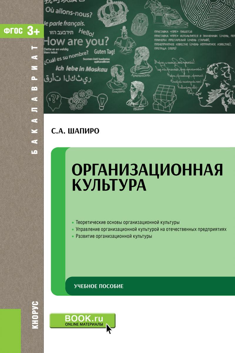 С. А. Шапиро Организационная культура. Учебное пособие для бакалавров оплата труда персонала для бакалавров учебное пособие