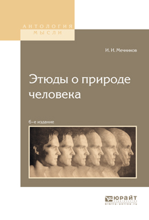 И. И. Мечников Этюды о природе человека