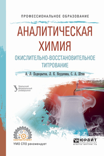 Аналитическая химия. Окислительно-восстановительное титрование. Учебное пособие