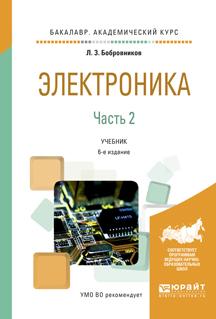 Л. З. Бобровников Электроника. Учебник. В 2 частях. Часть 2