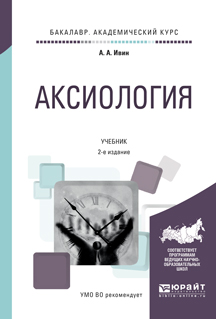 Книга Аксиология. Ивин А.А.
