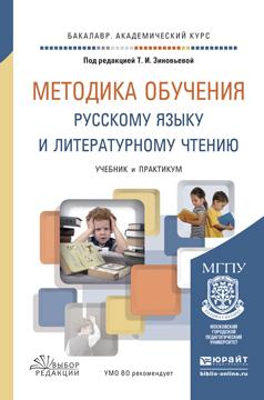 Методика обучения русскому языку и литературному чтению. Учебник