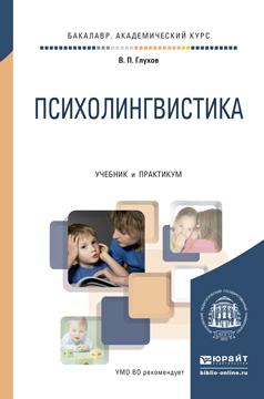 Психолингвистика. Учебник