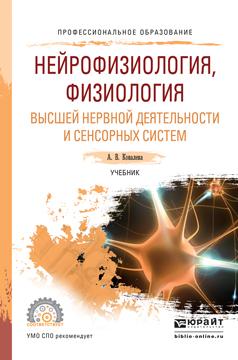 А. В. Ковалева Нейрофизиология, физиология высшей нервной деятельности и сенсорных систем. Учебник для спо самко ю морфология и физиология сенсорных систем и высшей нервной деятельности учебное пособие