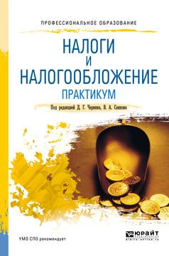 Налоги и налогообложение. Практикум. Учебное пособие