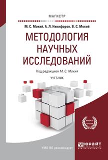 Методология научных исследований. Учебник для магистратуры