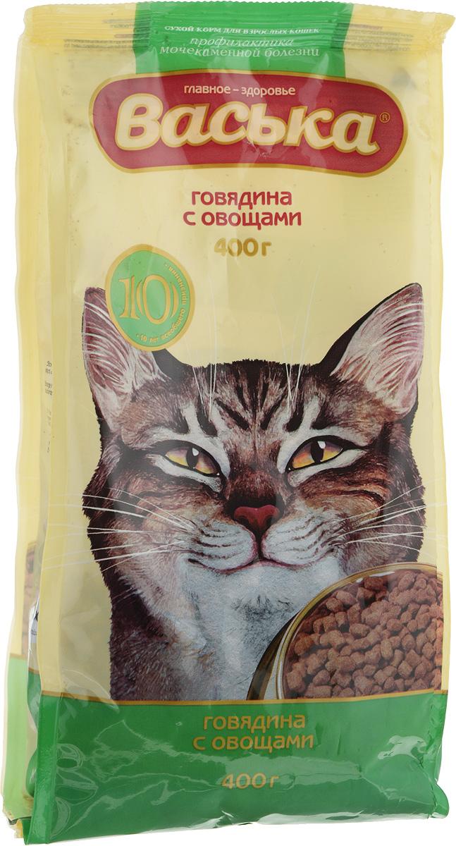 Корм сухой для кошек Васька, для профилактики мочекаменной болезни, с говядиной и овощами, 400 г1421Корм Васька рекомендуется для кормления взрослых кошек, особенно кастрированных котов и стерилизованных кошек, а также пород кошек, предрасположенных к возникновению мочекаменной болезни. Корм, понижающий уровень PH, способствует оптимальному содержанию кислоты в моче кошек, обеспечивает здоровое функционирование мочеполовых путей животного. Источник линолевой кислоты и надлежащий уровень витаминов группы В благотворно влияет на кожу и шерсть животного, а также позволяет держать в норме вес и избежать ожирения. Рецепт из мяса говядины с овощами содержит все незаменимые натуральные аминокислоты, в том числе таурин, и гарантирует высокую питательность и естественную защиту вашего питомца.Товар сертифицирован.