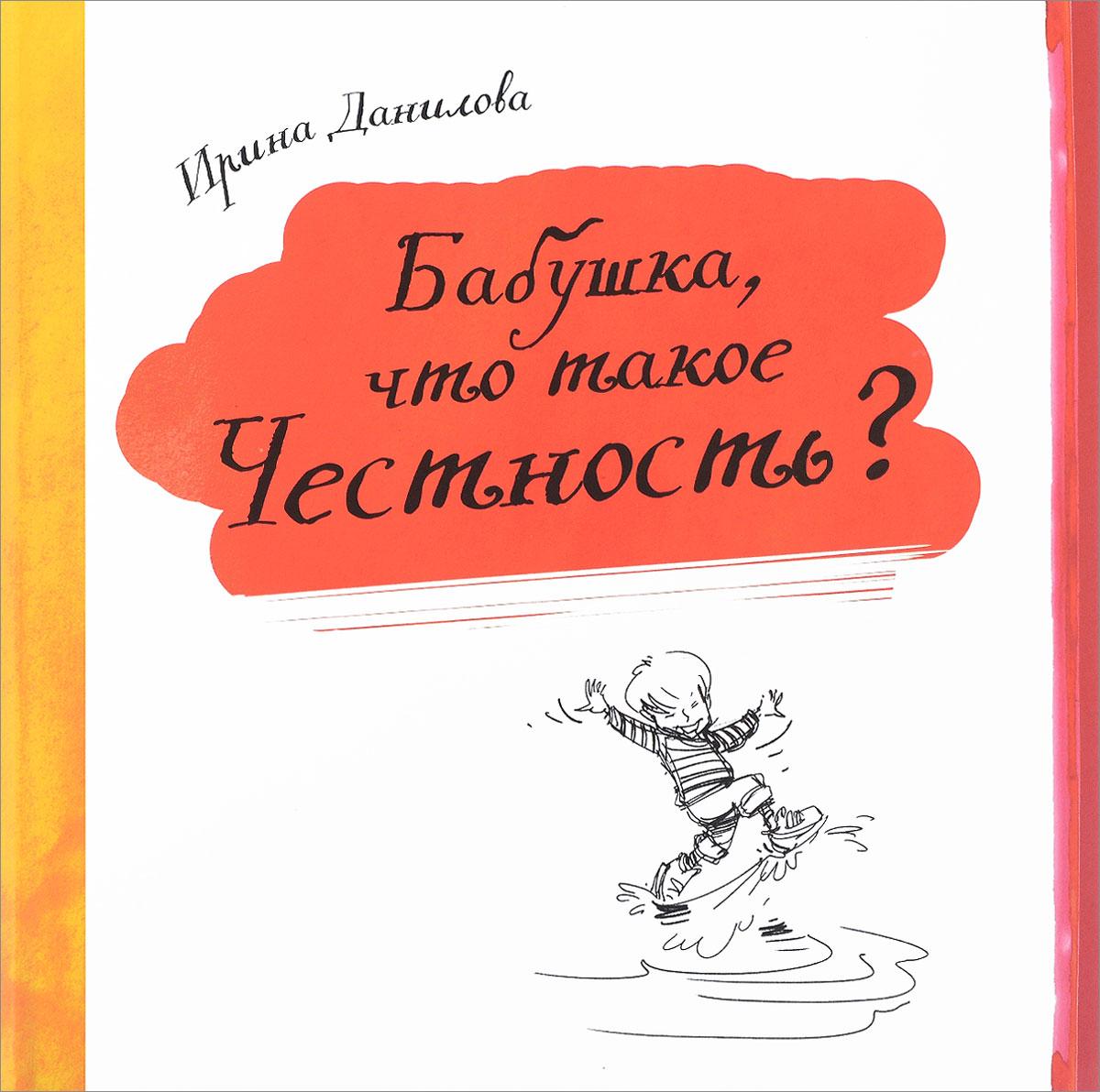 Ирина Данилова Бабушка, что такое Честность?
