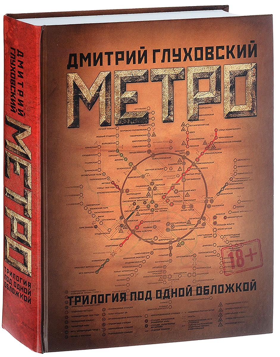 Дмитрий Глуховский Метро 2033. Метро 2034. Метро 2035 все цены