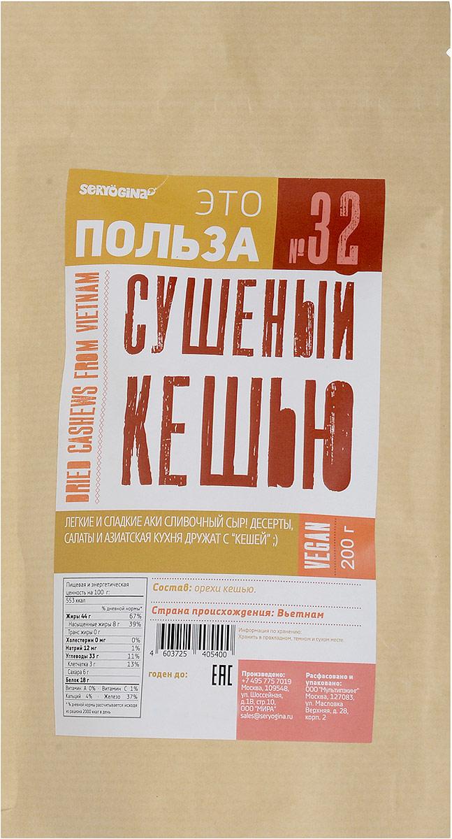 Seryogina кешью сушеный, 200 г2986Кешью – это один из самых деликатесных орехов.Благодаря богатому содержанию различных микроэлементов, включая необходимые для нормальной жизнедеятельности организма железо, цинк, фосфор, кальций, а также витаминов А, В1 и В2, кешью полезен людям с ослабленным иммунитетом, анемией, дистрофией.Обладая антисептическими и антибактериальными свойствами, кешью облегчает состояние больного при зубной боли, приступах астмы, расстройстве желудка, гриппе, воспалительных заболеваниях верхних дыхательных путей, а также улучшает обменные процессы в организме.Кешью также обладает уникальным свойством снижать уровень холестерина в крови, поэтому показан людям, страдающим различными заболеваниями сердечно-сосудистой системы. Одним словом, не так много в природе существует продуктов, которые имеют такой широкий диапазон гастрономических и лечебных свойств, как этот удивительный орех.А еще он удивительно вкусный! Восхитительные соусы, кремы, кешью-кейки - вот далеко не полный перечень блюд с участием орешка в форме запятой. Пробуйте, экспериментируйте, наслаждайтесь!