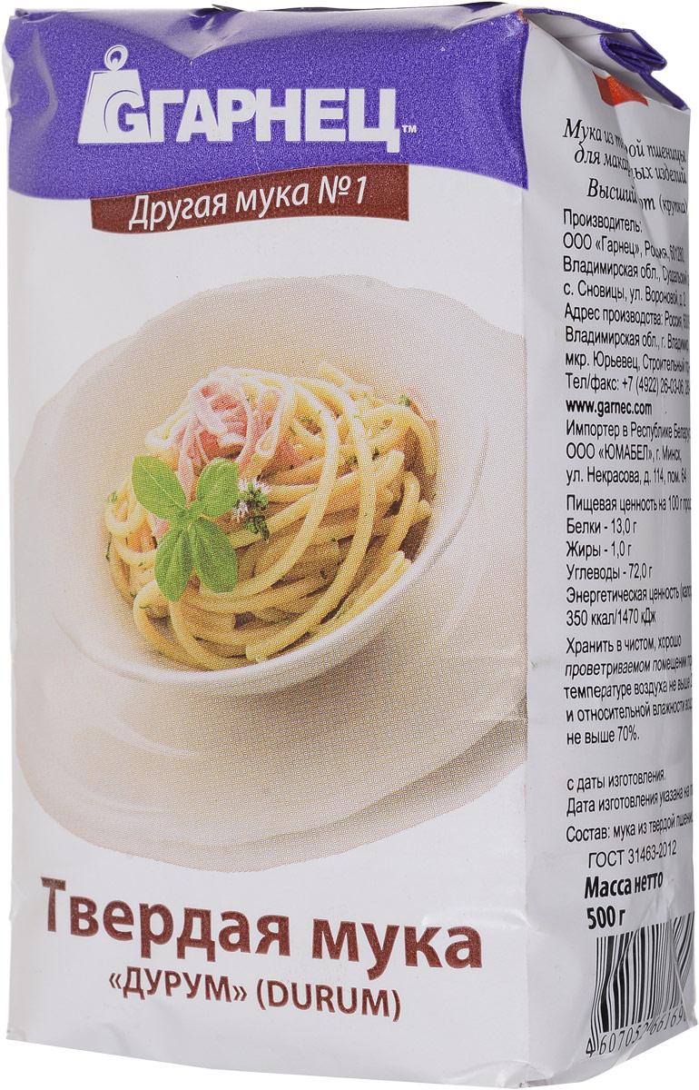 Гарнец Дурум мука из твердой пшеницы для макаронных изделий, 500 г4607052661690Мука служит добавкой в хлебопечении, используется в производстве полуфабрикатов (пельменей, хинкали, вареников и тому подобного), пиццы, блинов и в кондитерском производстве. Добавление в пельменное тесто от 20 до 50% муки из твердых сортов пшеницы позволяет разрешить три основные проблемы полуфабрикатов: пельмени не слипаются при заморозке-разморозке, не развариваются, имеют отличный цвет теста, также использование данного вида муки снижает потребление яиц.Идеально подходит для приготовления блюд итальянской кухни: пасты и пиццы.